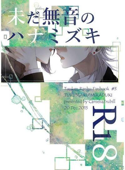 The Still Silent Hanamizuki
