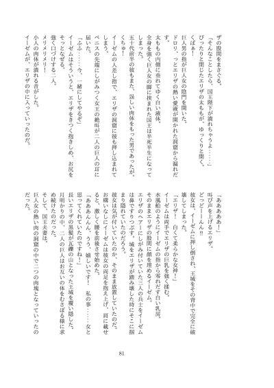 Subete o F ni Suru Mono - part 5