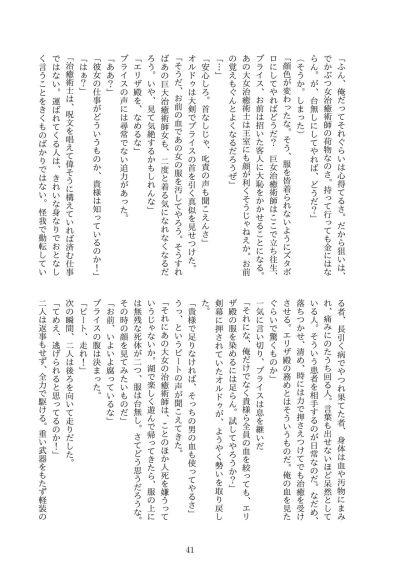 Subete o F ni Suru Mono - part 3